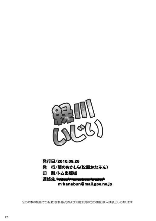 Midorikawa Ijiri 19