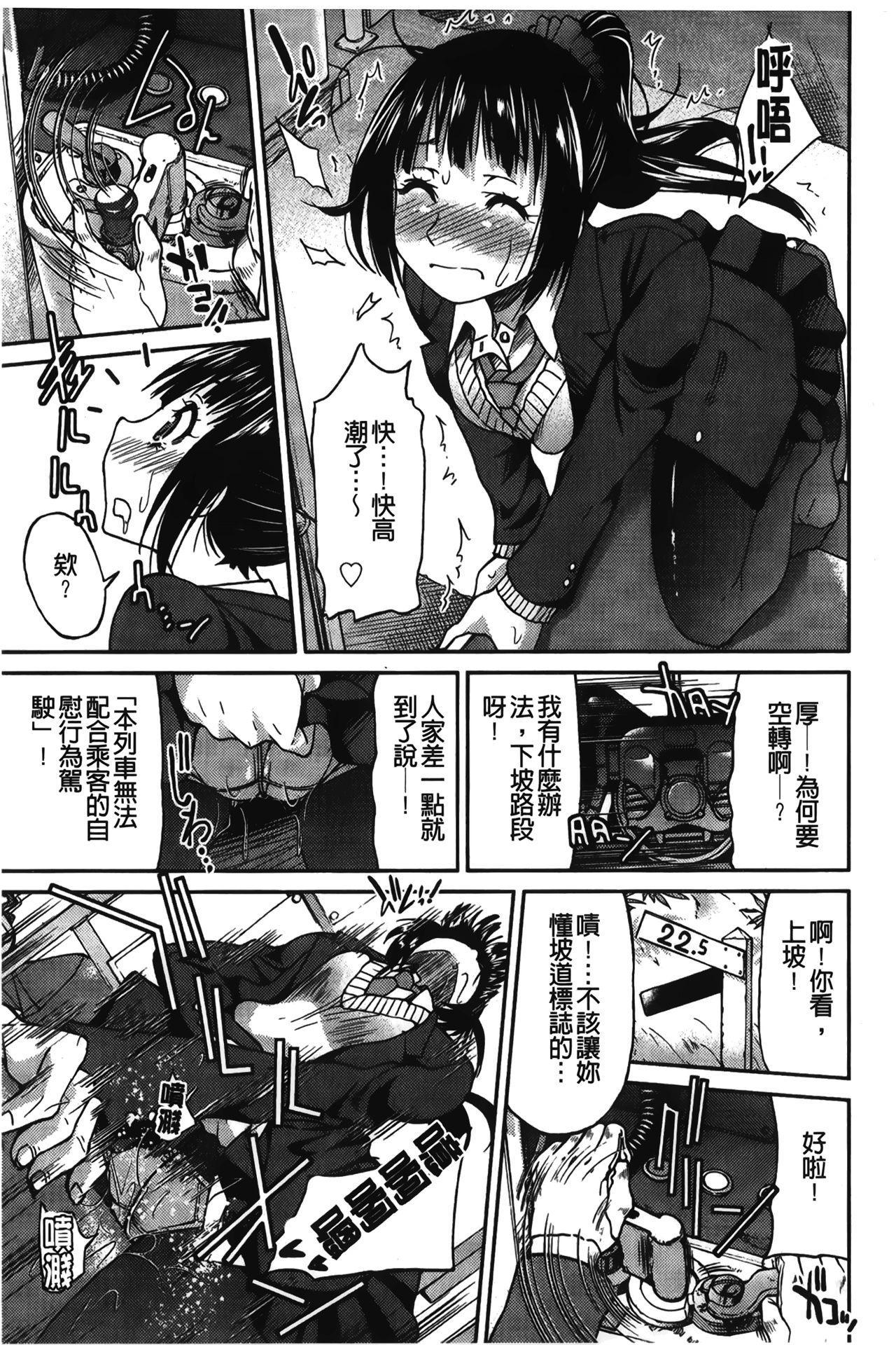 JYOSHI-TETSU 99