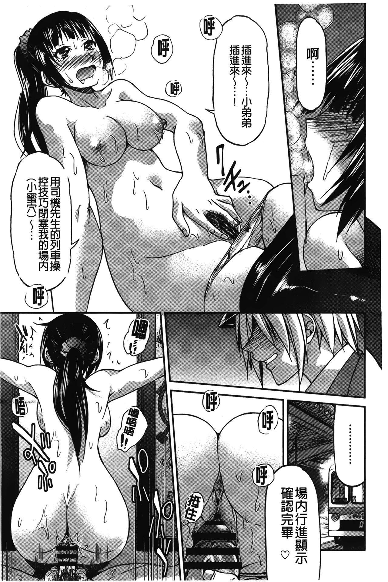 JYOSHI-TETSU 107