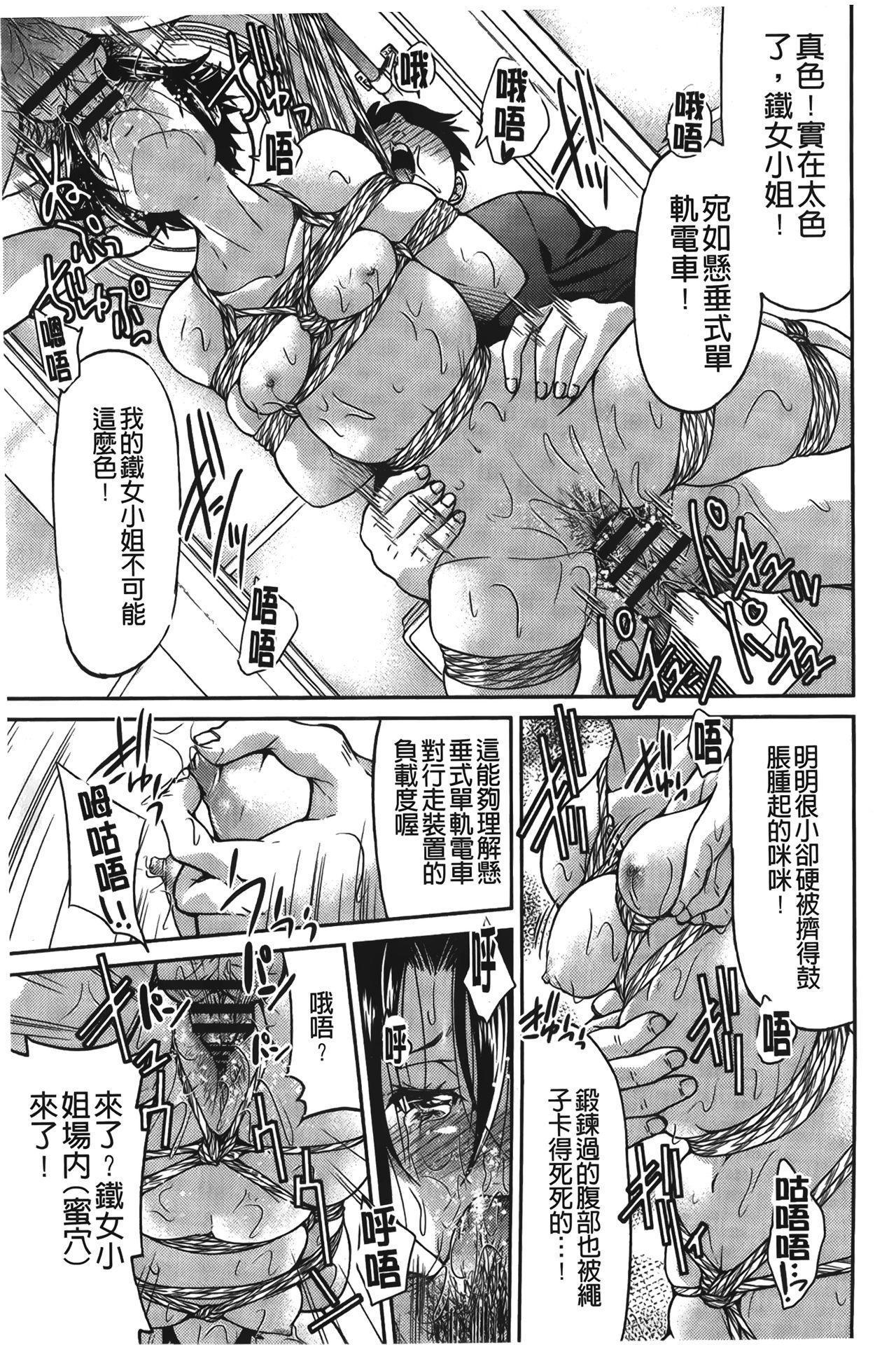 JYOSHI-TETSU 141