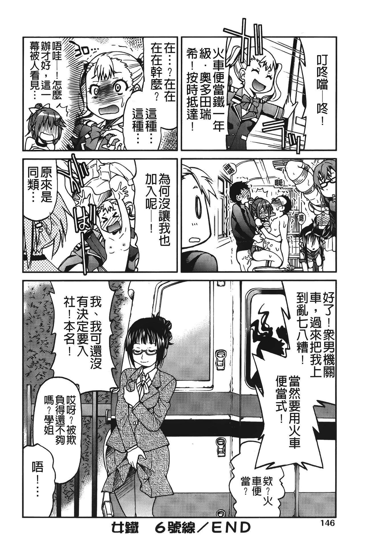 JYOSHI-TETSU 152