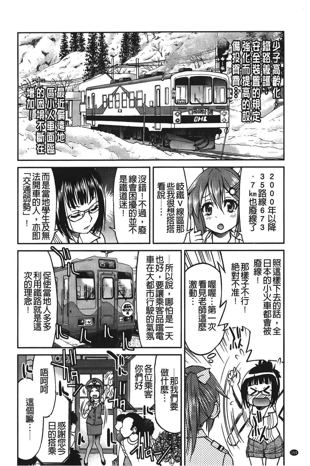 JYOSHI-TETSU 156