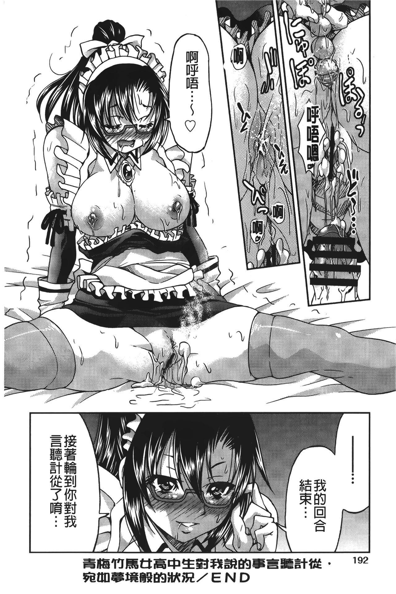 JYOSHI-TETSU 198