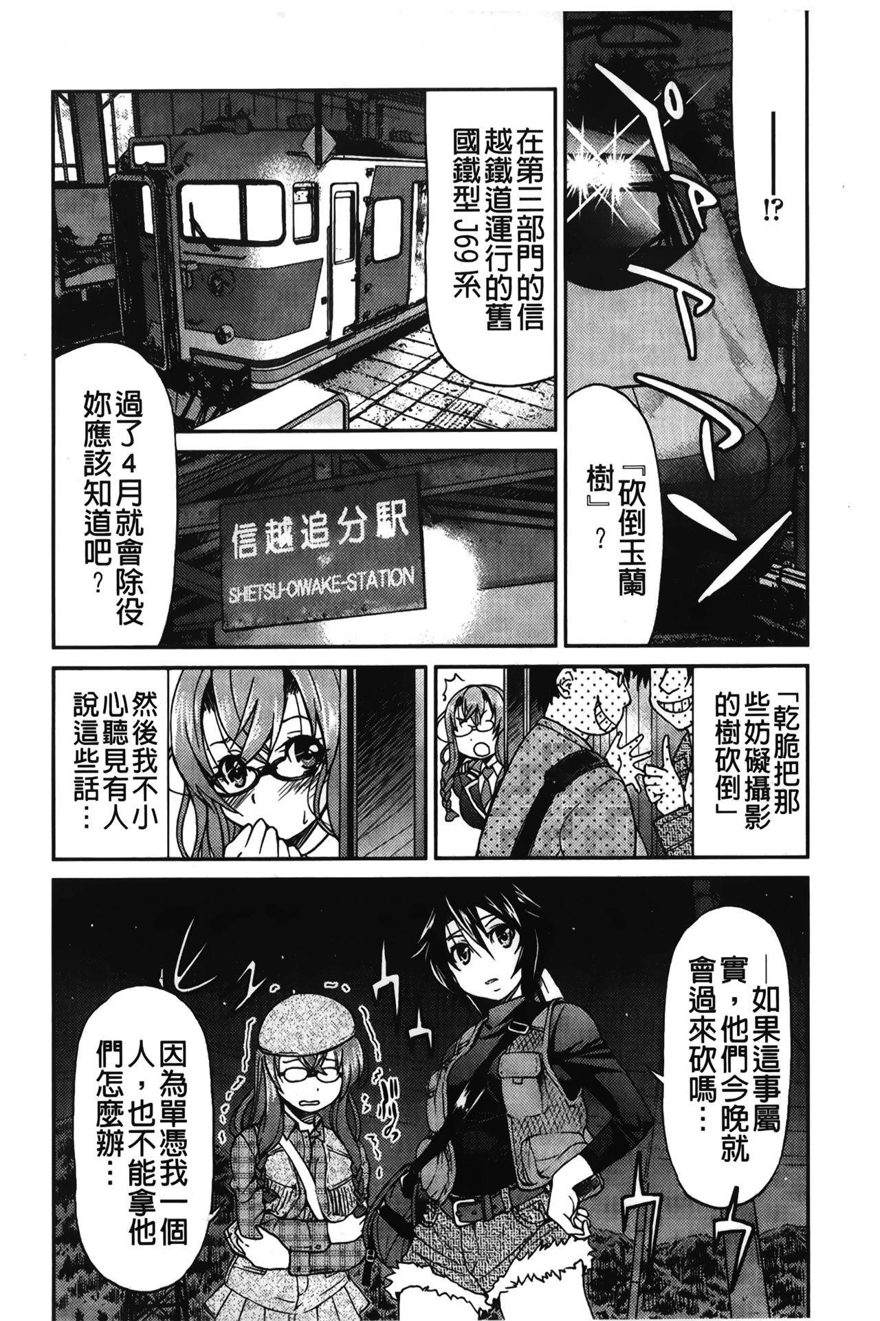 JYOSHI-TETSU 42