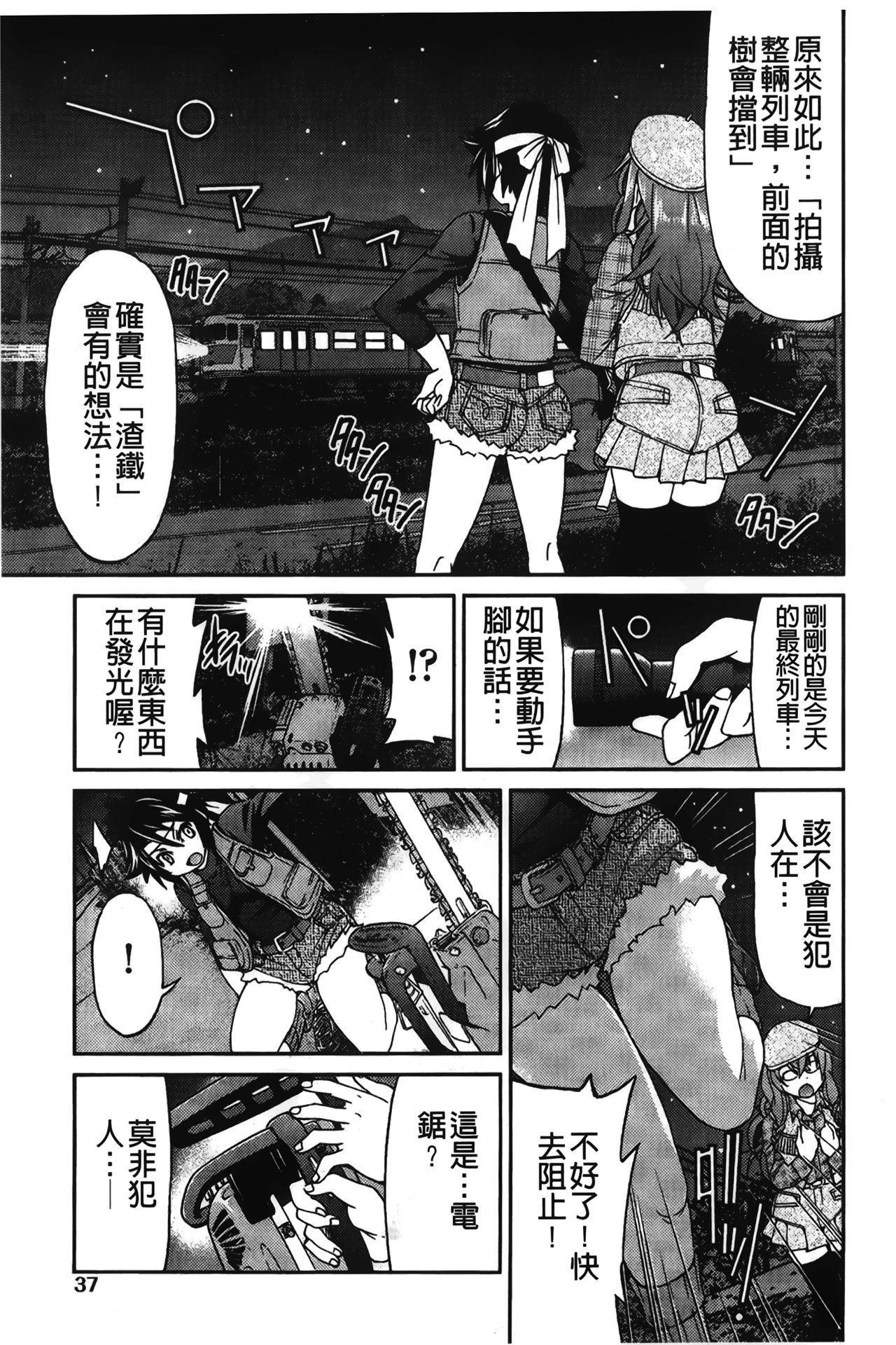 JYOSHI-TETSU 43