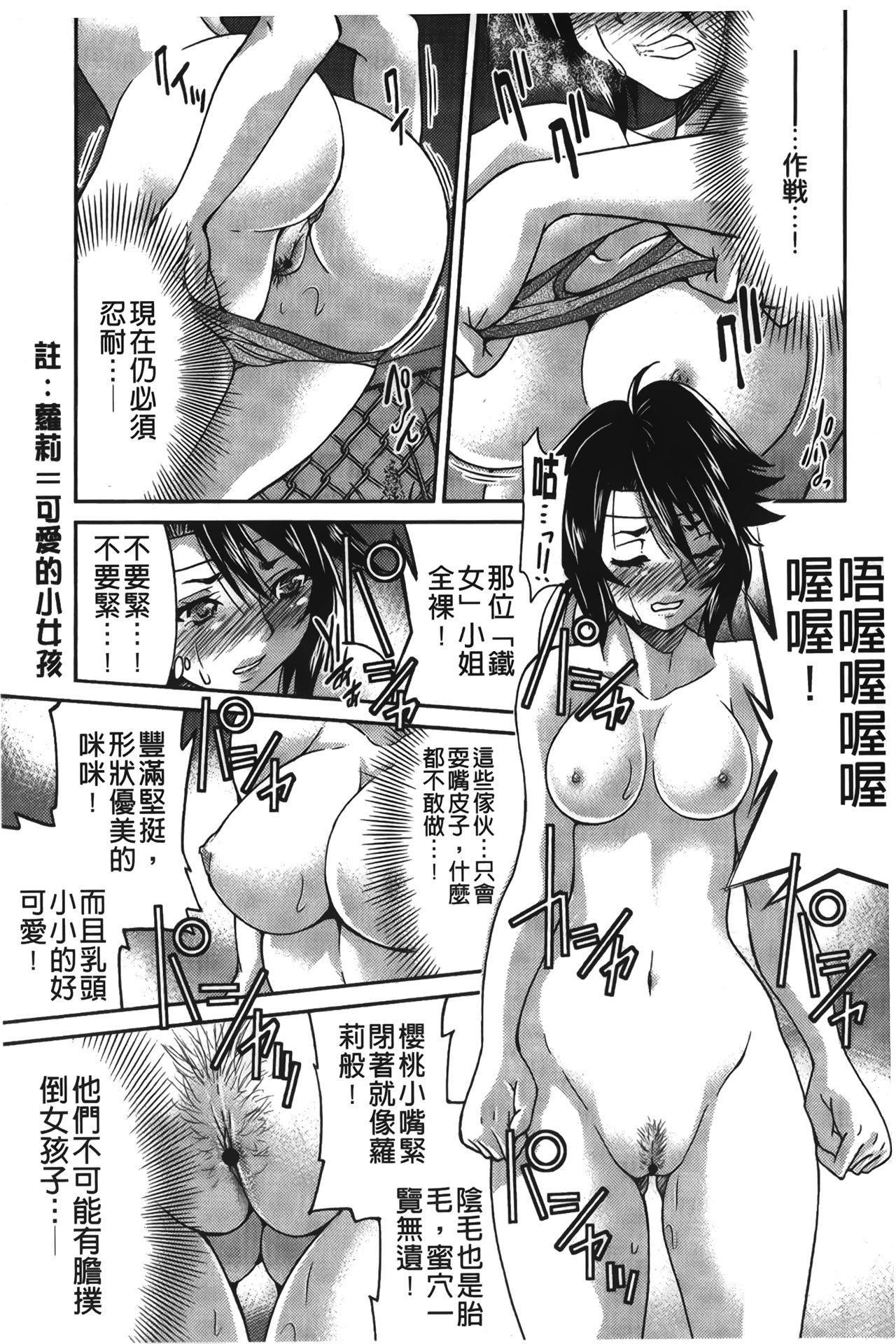 JYOSHI-TETSU 47