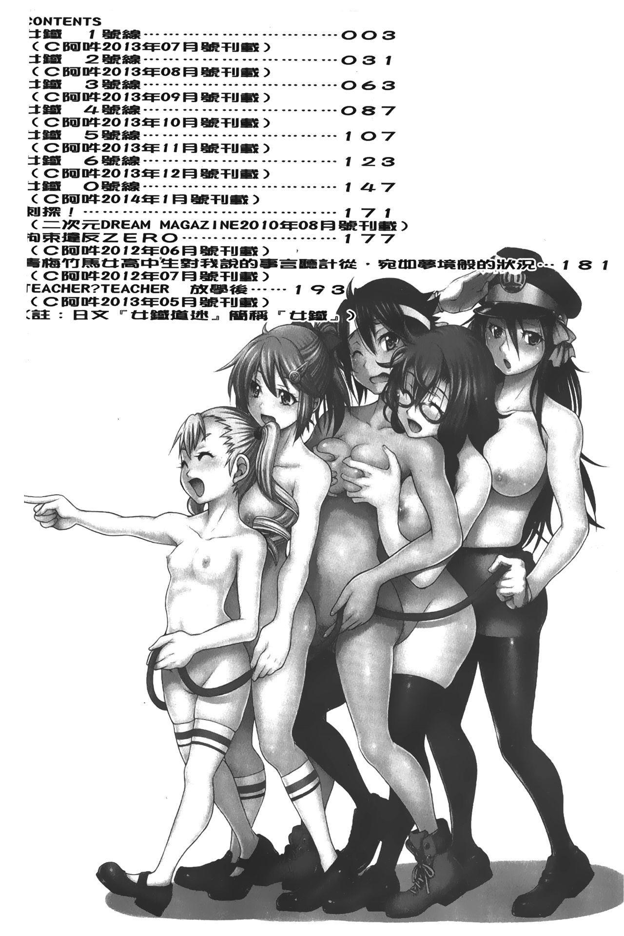 JYOSHI-TETSU 4
