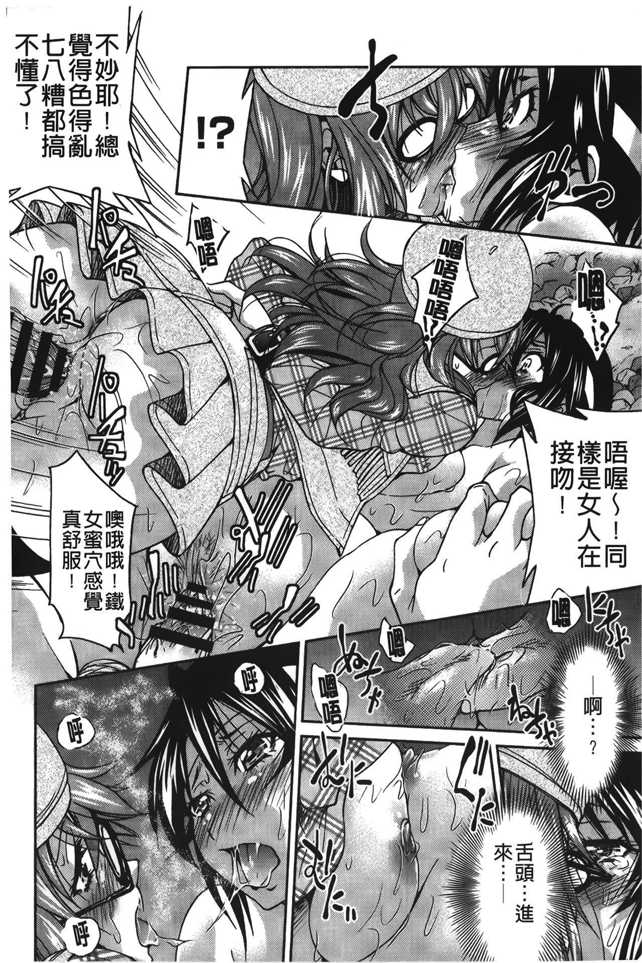 JYOSHI-TETSU 62