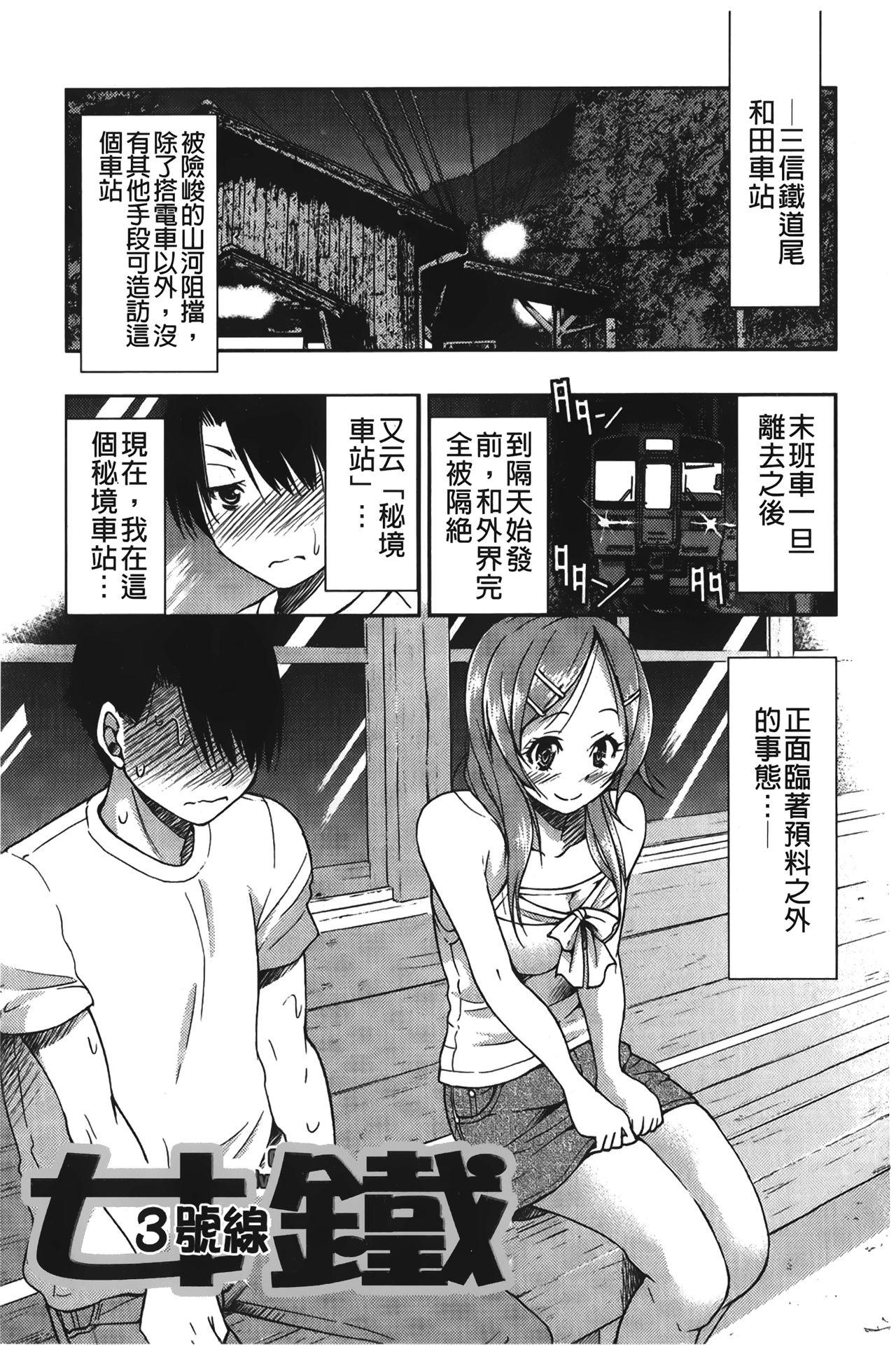 JYOSHI-TETSU 69