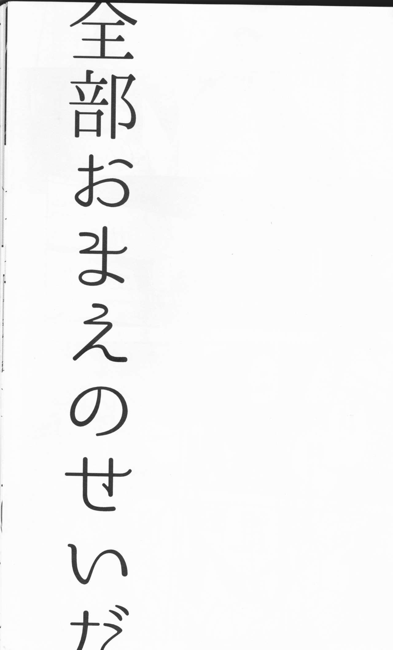 Zenbu Omae no Sei da 1