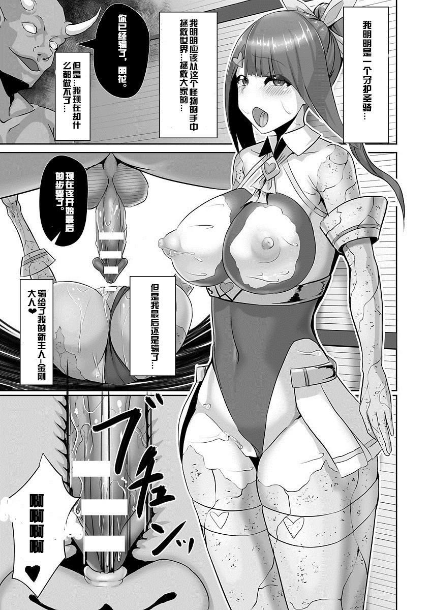 Shugo Seiki Reika 12