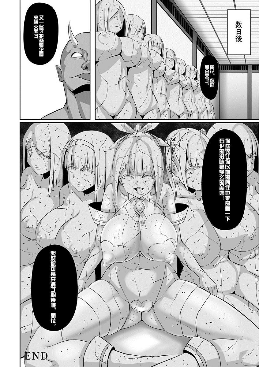 Shugo Seiki Reika 17