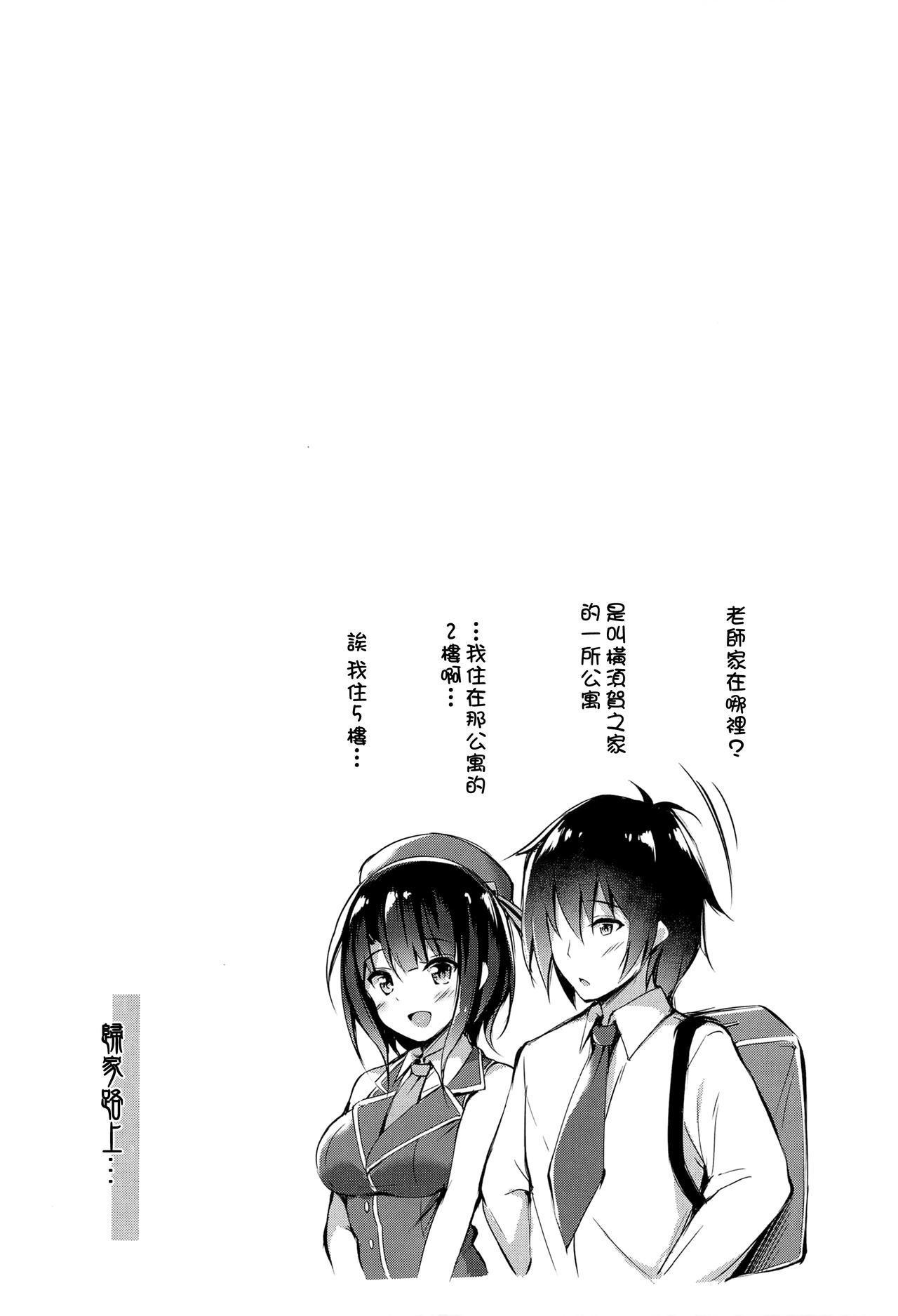 Takao Sensei to Nayameru Seito Shidou 19