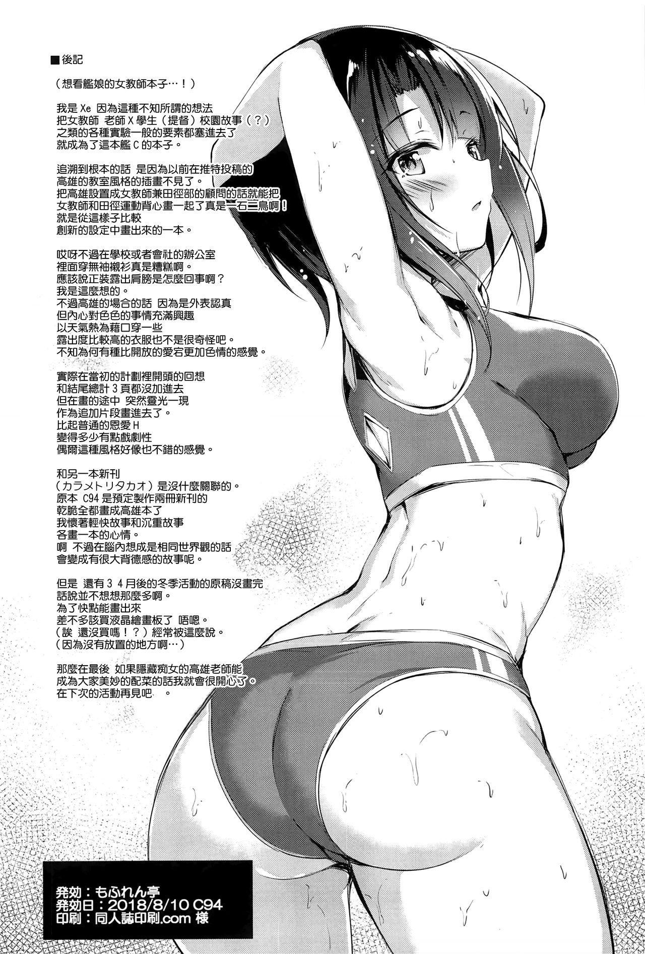 Takao Sensei to Nayameru Seito Shidou 22