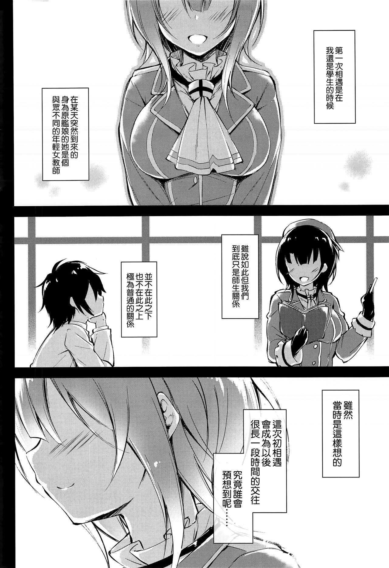 Takao Sensei to Nayameru Seito Shidou 3