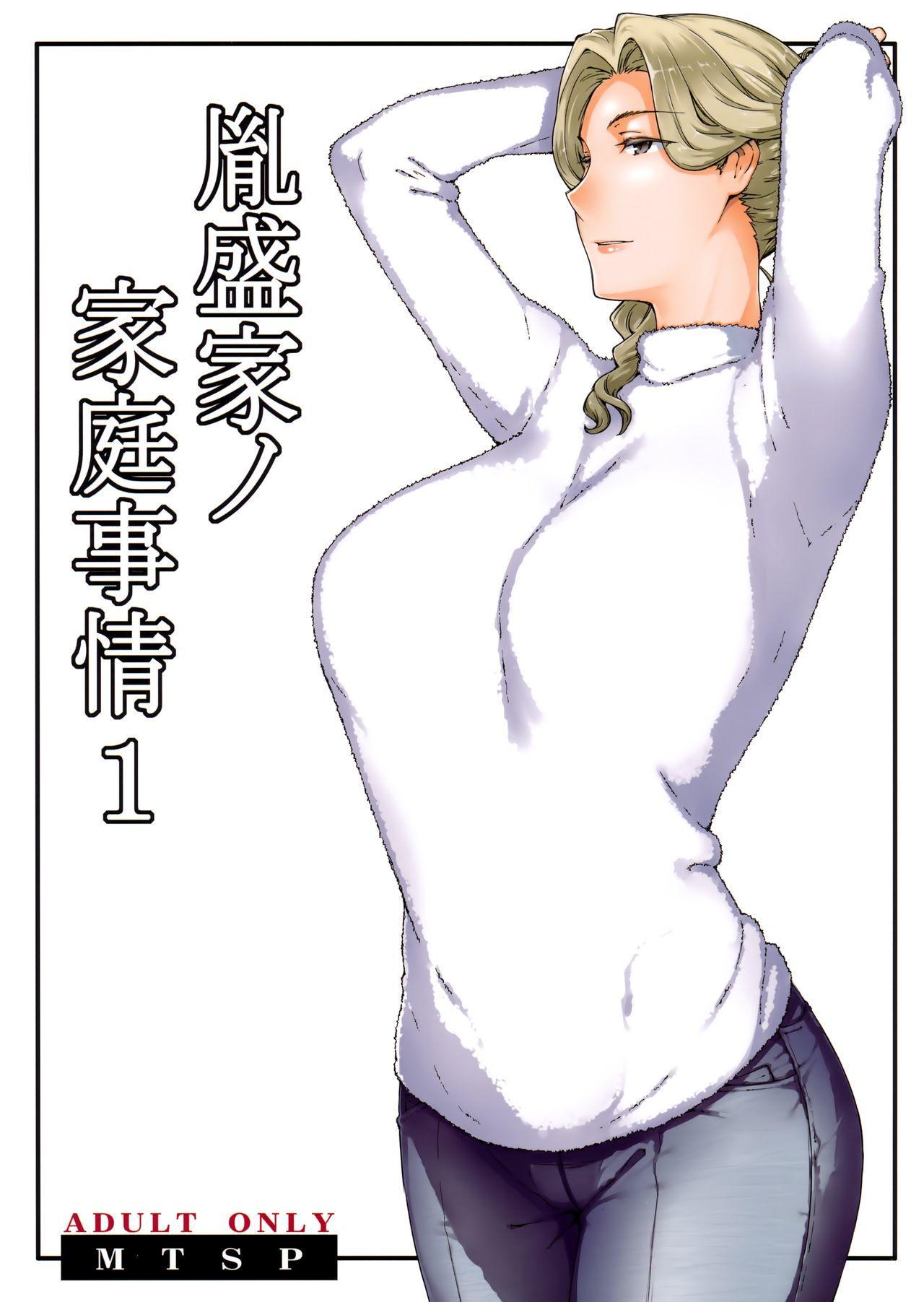 Tanemori-ke no Katei Jijou 1 0