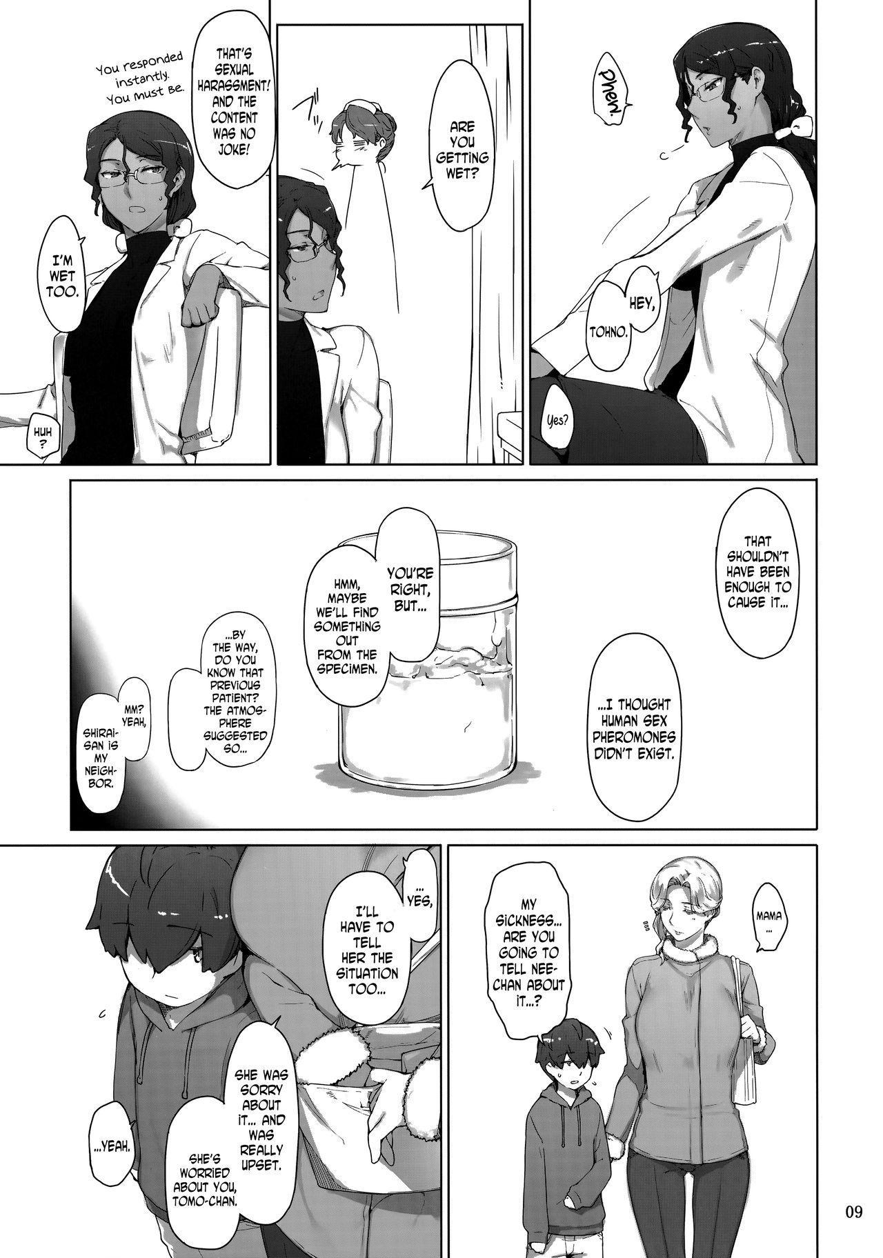 Tanemori-ke no Katei Jijou 1 7