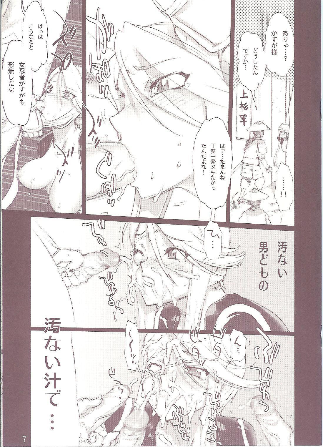 KASUGA RIDE 4