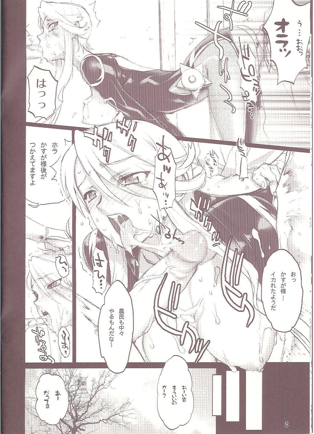 KASUGA RIDE 5