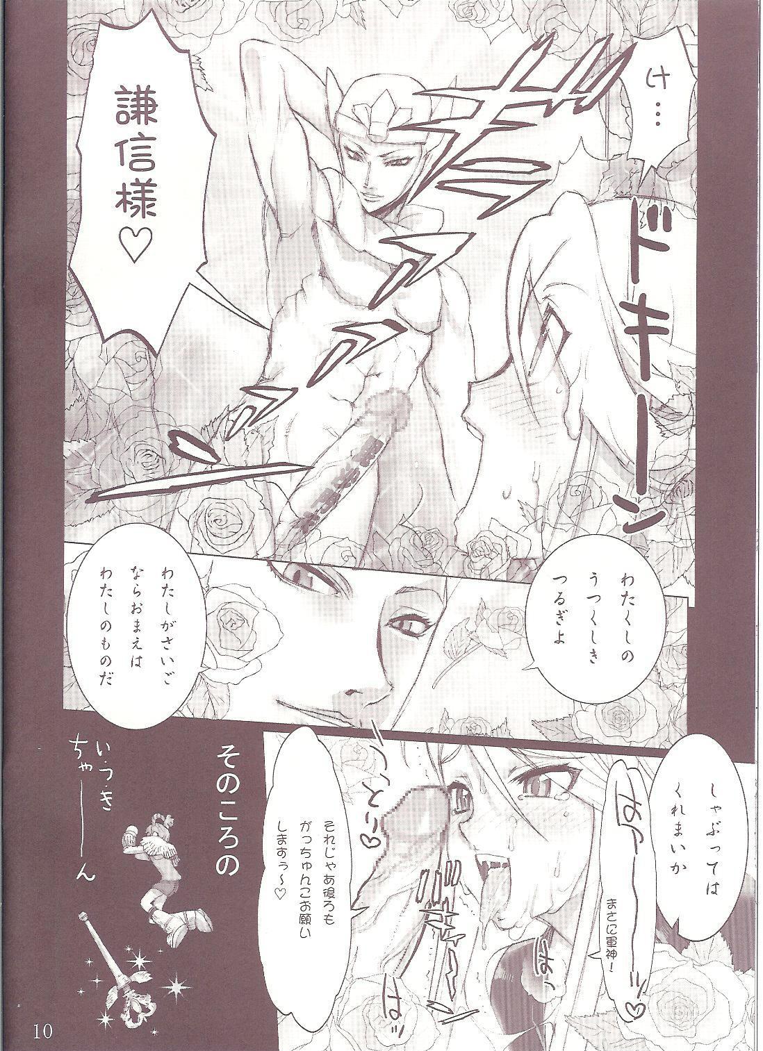 KASUGA RIDE 7