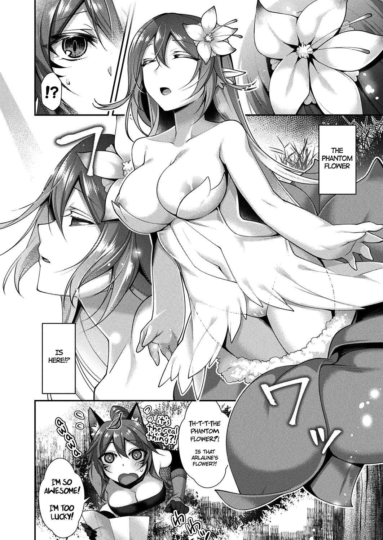 Elma to Maboroshi no Hana | Elma and the Phantom Flower 1