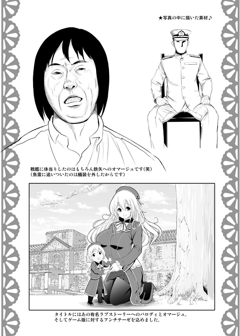 [D-heaven (Amanogami Dai)] 101-taime no Atago-chan (Kantai Collection -KanColle-) [Digital] 35