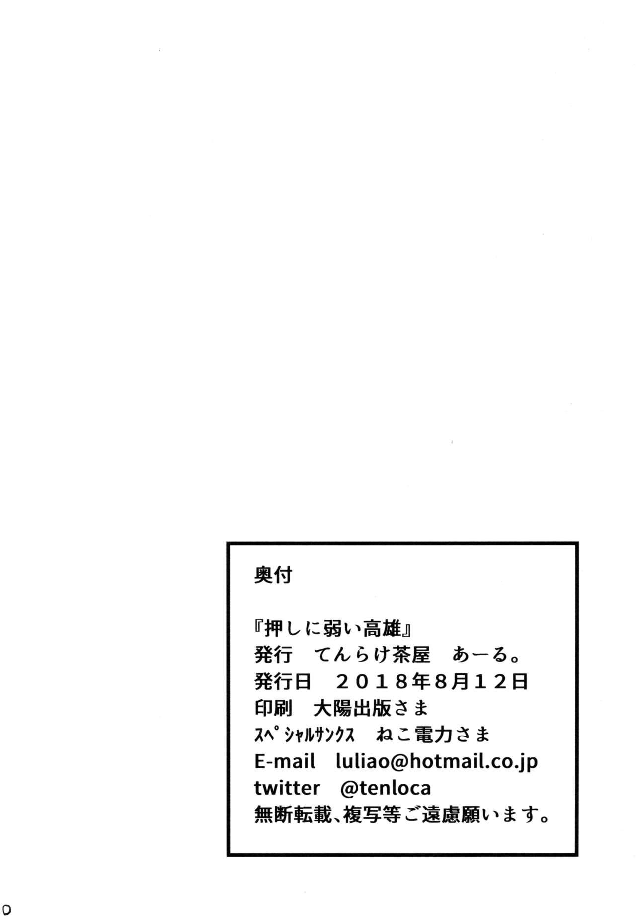 Oshi ni Yowai Takao 21