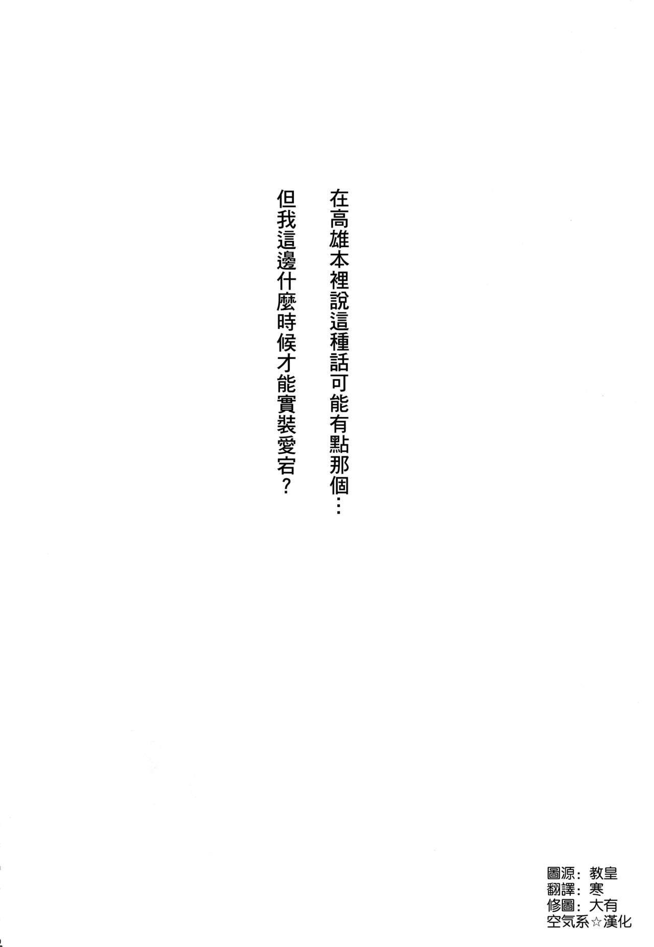 Oshi ni Yowai Takao 3