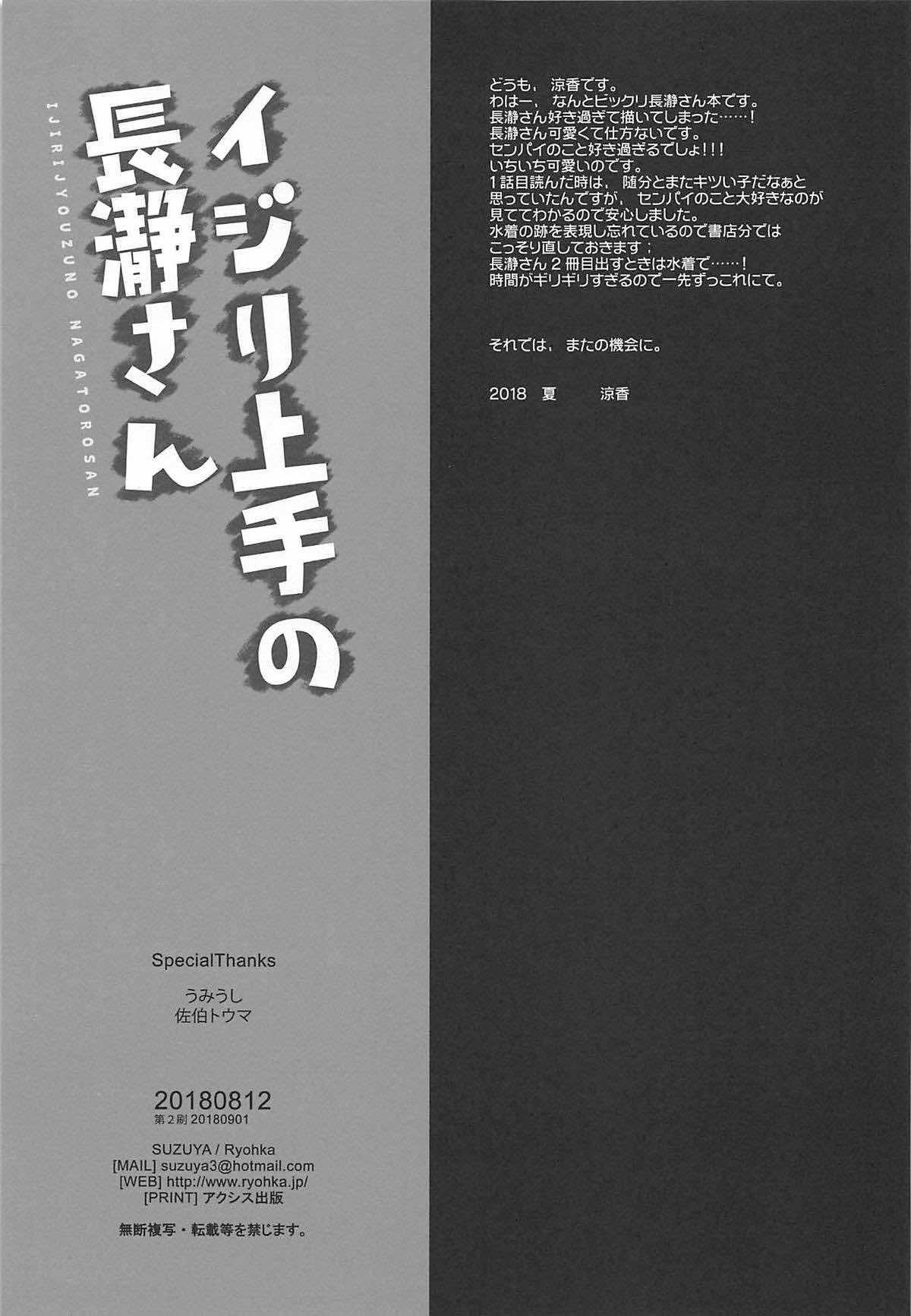 Ijiri Jouzu no Nagatoro-san 17