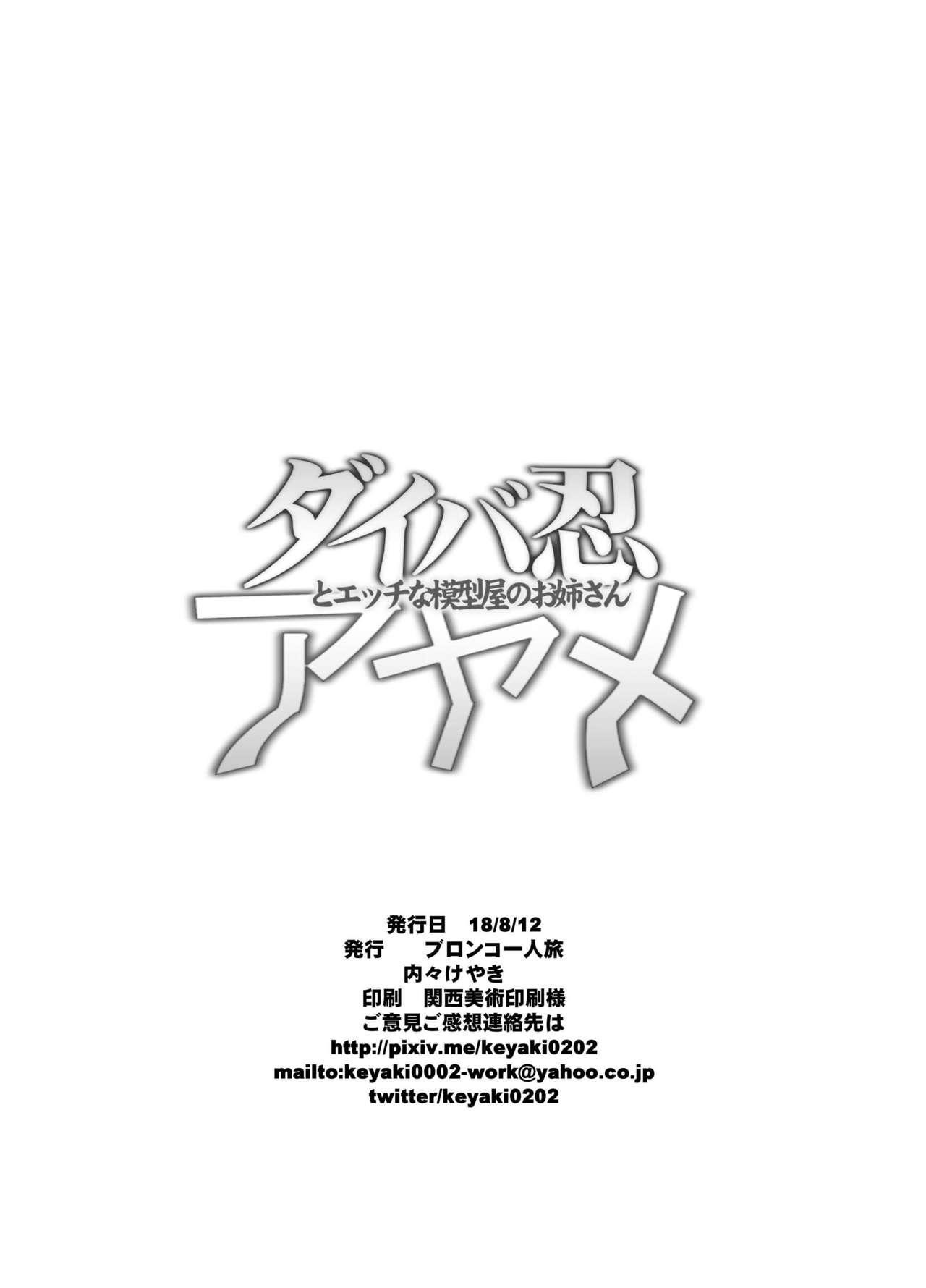 [Bronco Hitoritabi (Uchi-Uchi Keyaki)] Diver-nin Ayame to Ecchi na Mokeiya no Onee-san (Gundam Build Divers) [Digital] 3