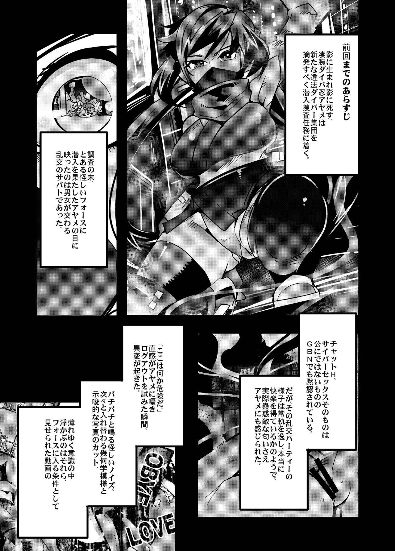 [Bronco Hitoritabi (Uchi-Uchi Keyaki)] Diver-nin Ayame to Ecchi na Mokeiya no Onee-san (Gundam Build Divers) [Digital] 4