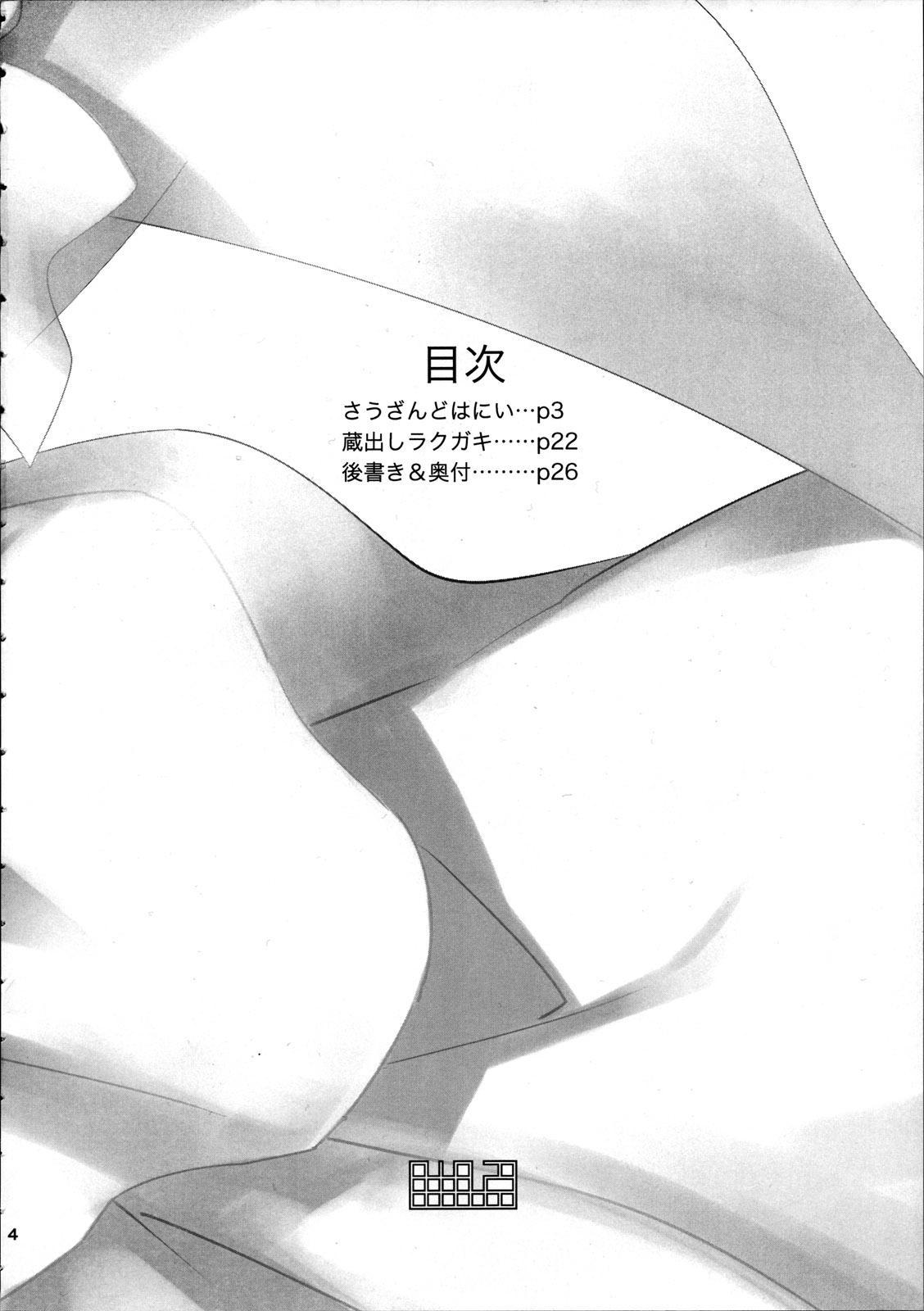 Shinsekai 20