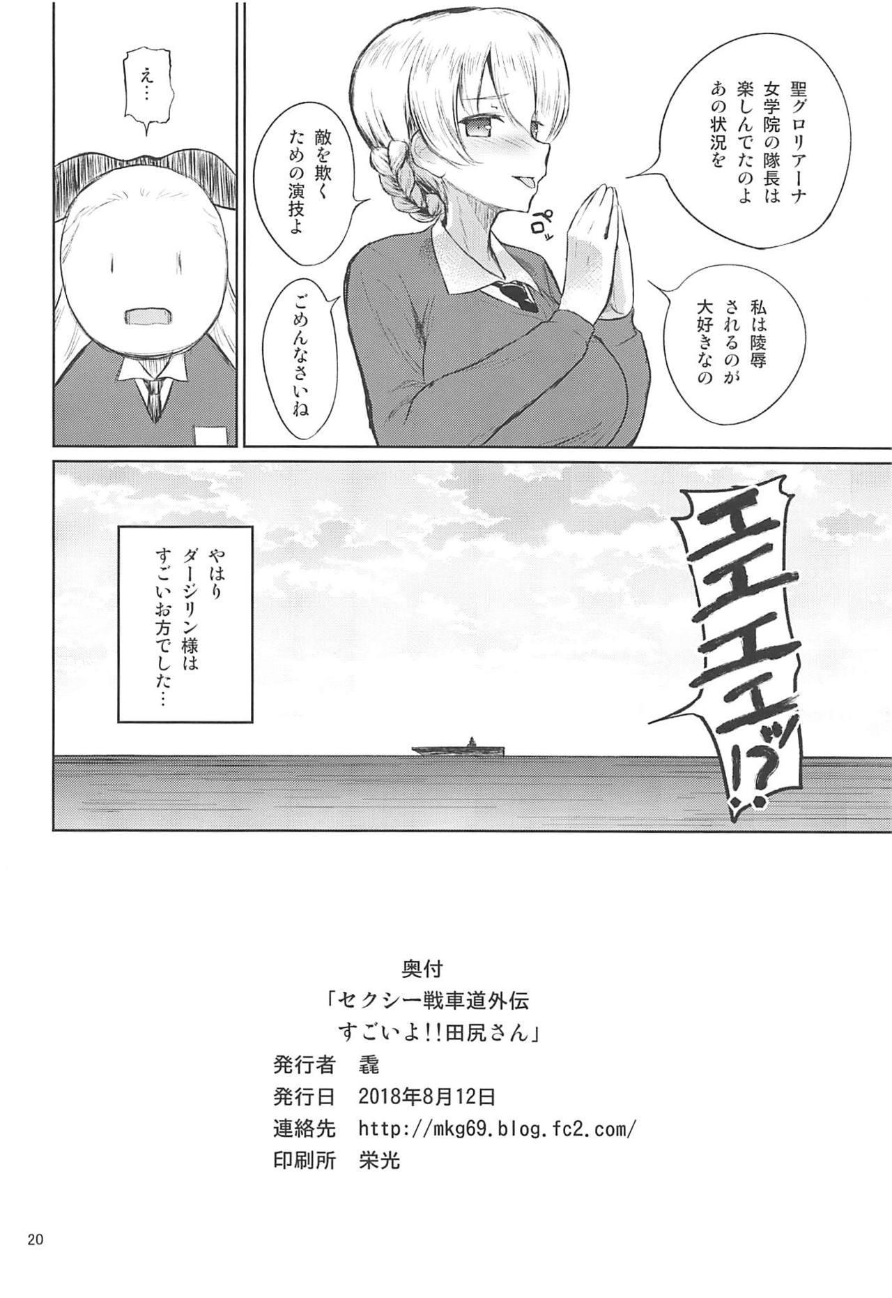 Sexy Senshadou Gaiden Sugoi yo!! Tajiri-san 20