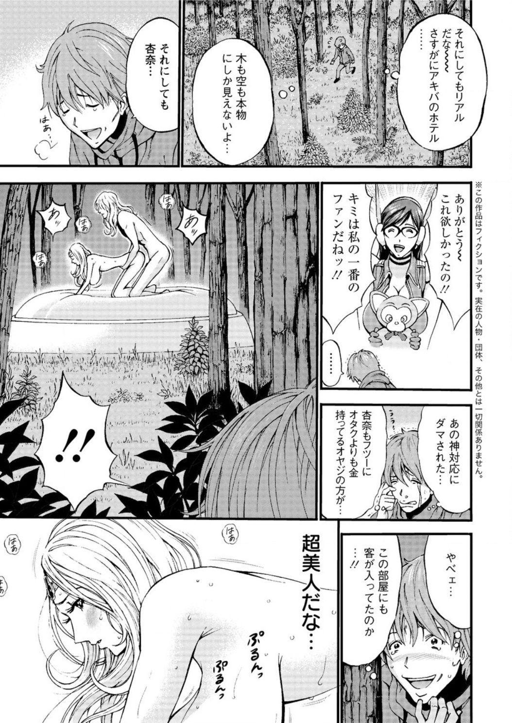 Seireki 2200 Nen no Ota Ch. 1-18 9