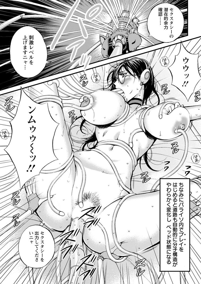 Seireki 2200 Nen no Ota Ch. 1-18 100
