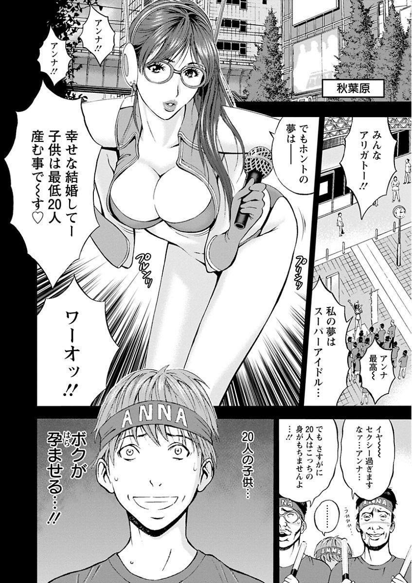 Seireki 2200 Nen no Ota Ch. 1-18 107