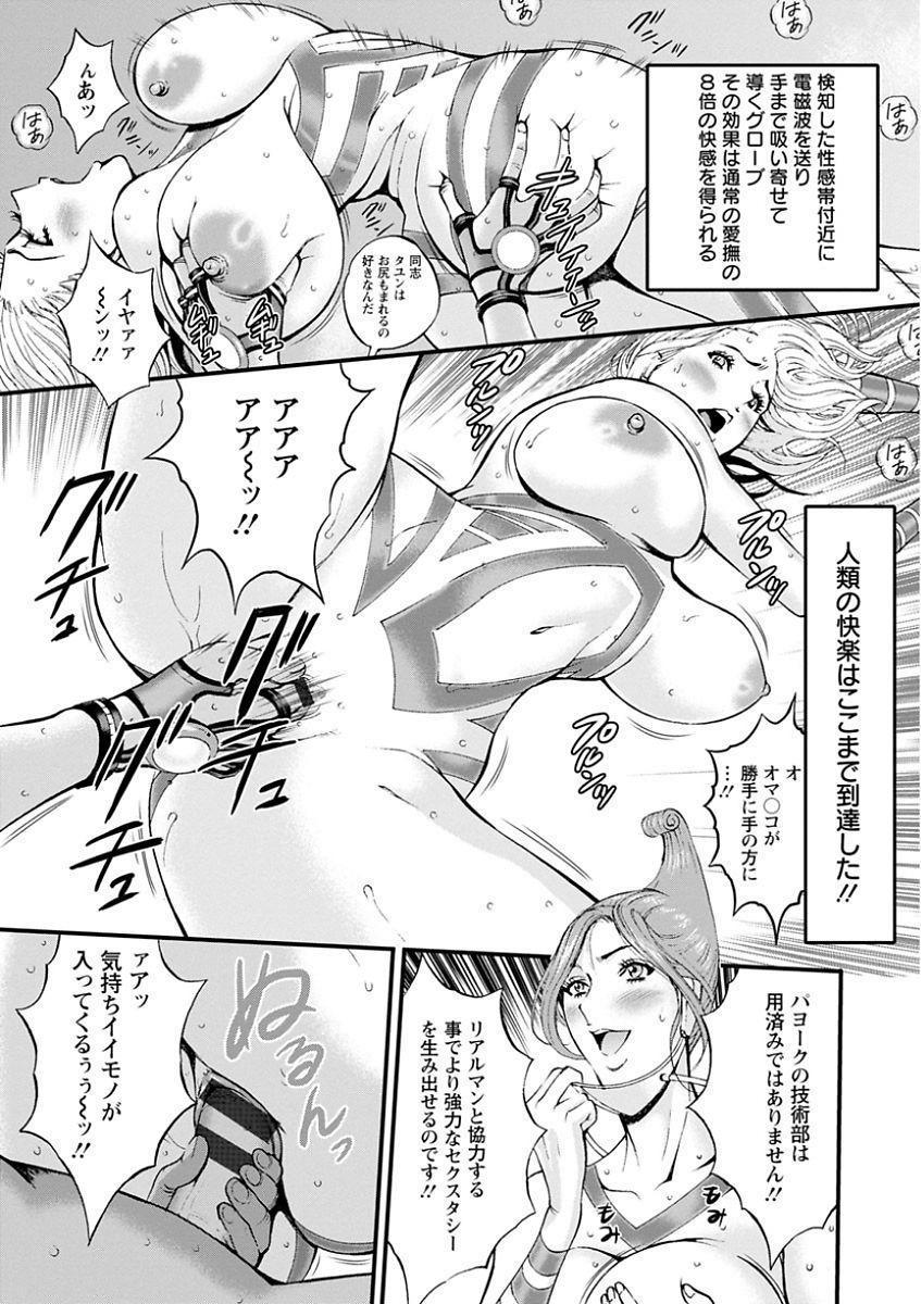 Seireki 2200 Nen no Ota Ch. 1-18 122