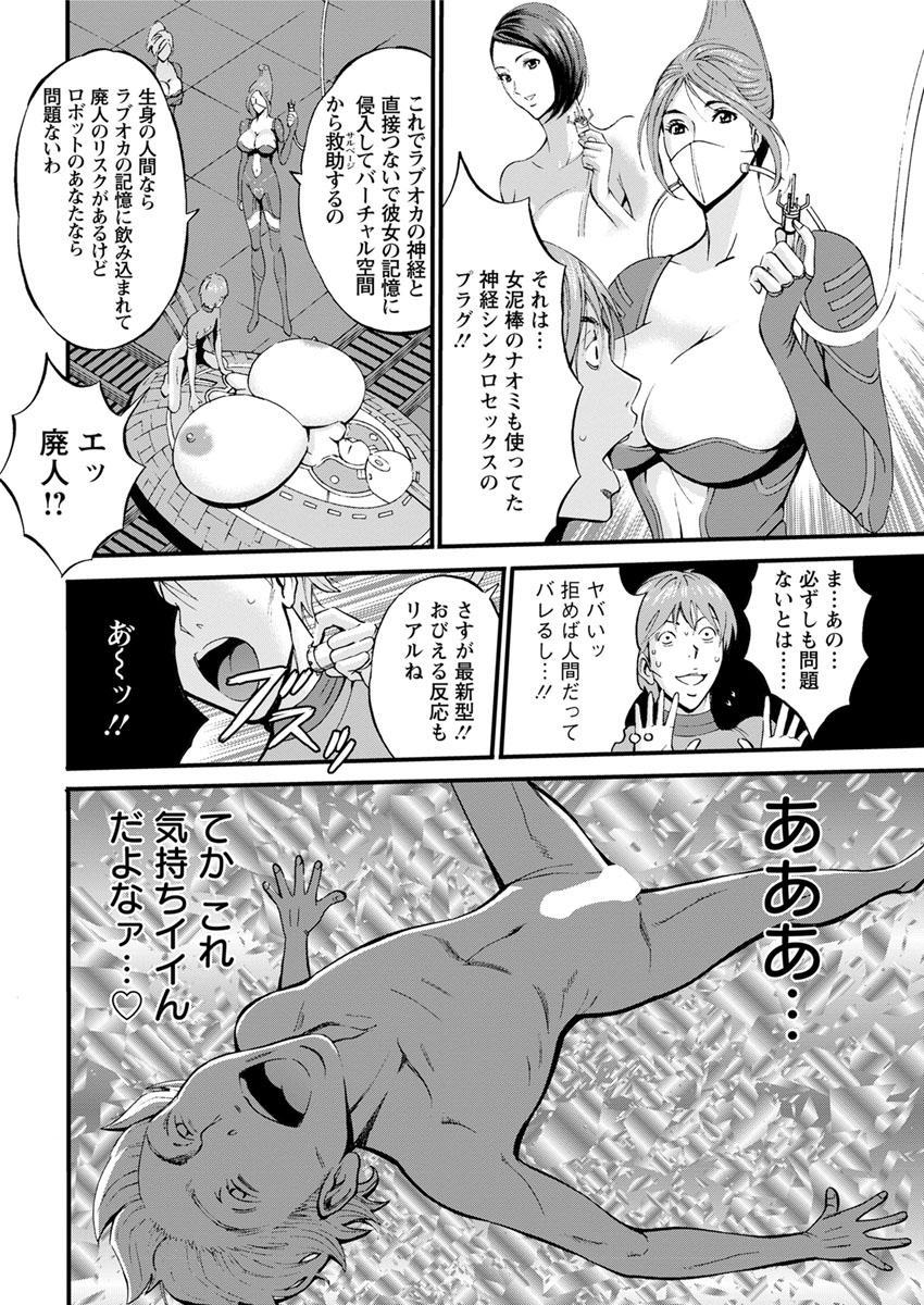 Seireki 2200 Nen no Ota Ch. 1-18 135