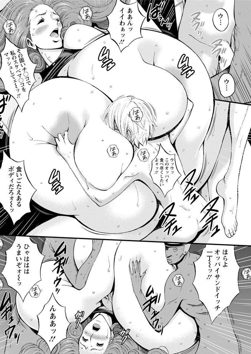 Seireki 2200 Nen no Ota Ch. 1-18 141