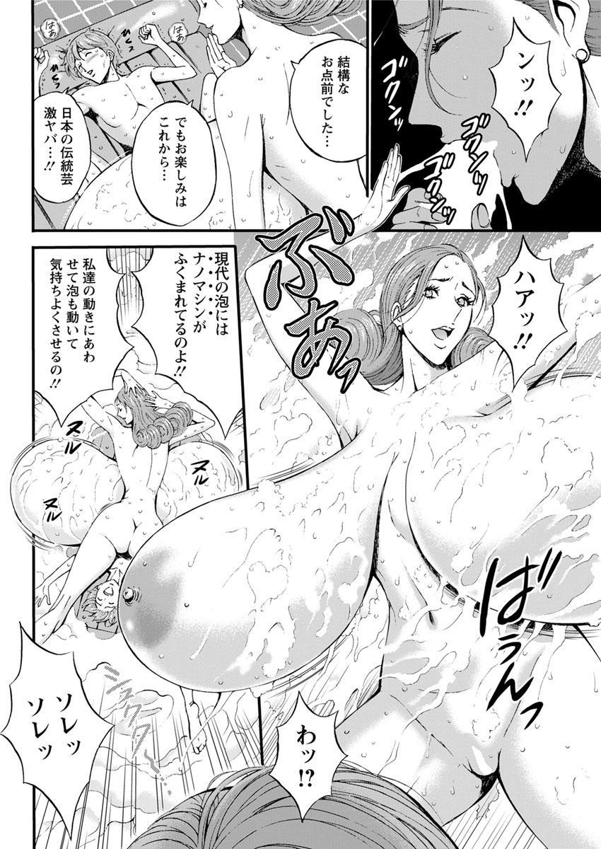 Seireki 2200 Nen no Ota Ch. 1-18 159