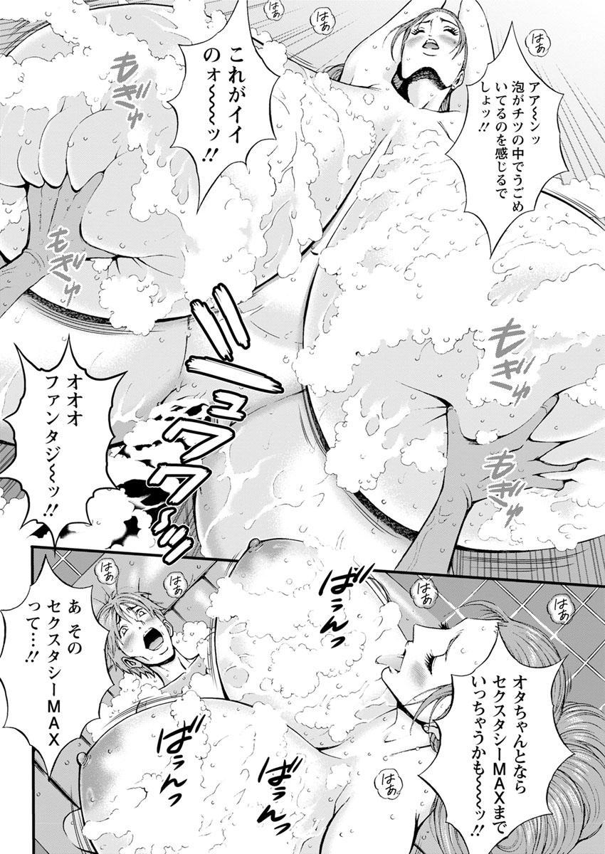 Seireki 2200 Nen no Ota Ch. 1-18 161