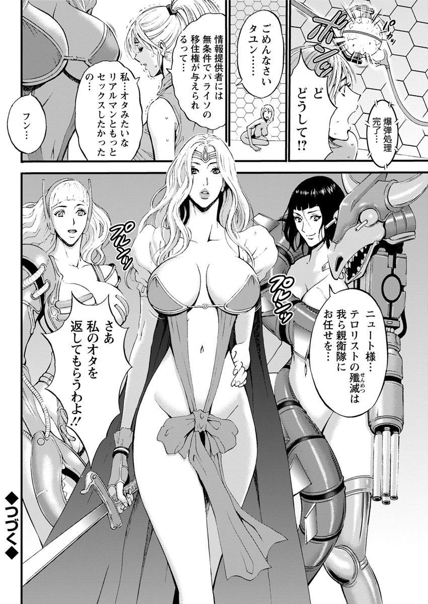 Seireki 2200 Nen no Ota Ch. 1-18 165