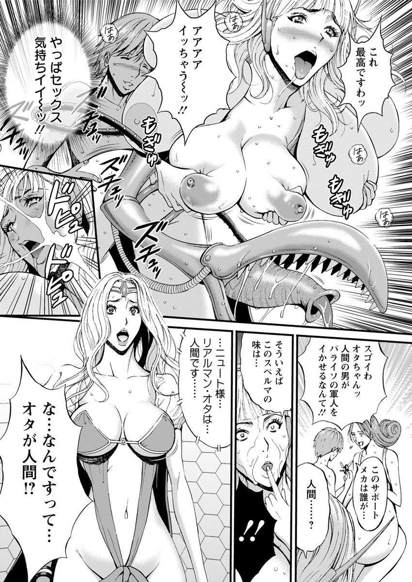 Seireki 2200 Nen no Ota Ch. 1-18 183