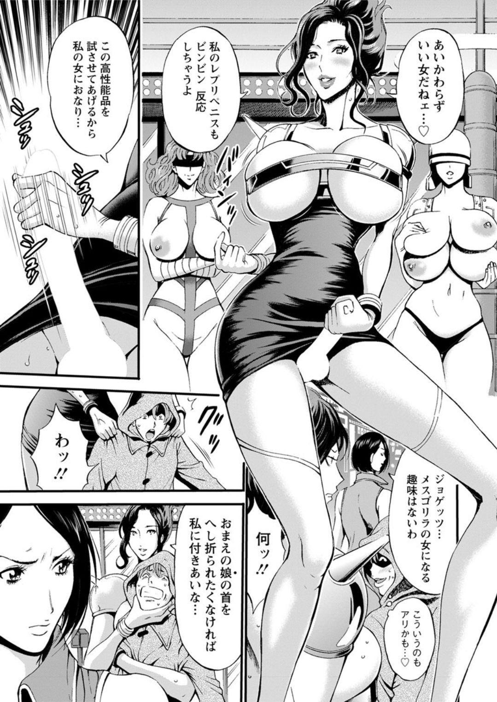 Seireki 2200 Nen no Ota Ch. 1-18 198