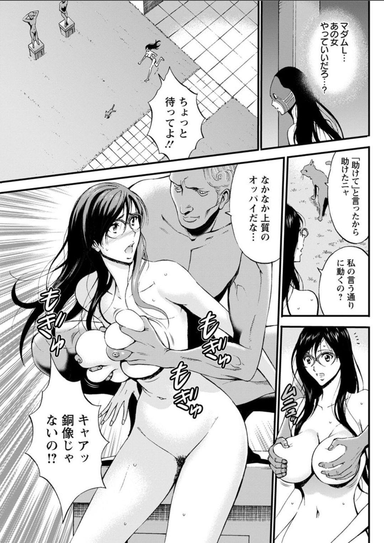 Seireki 2200 Nen no Ota Ch. 1-18 216