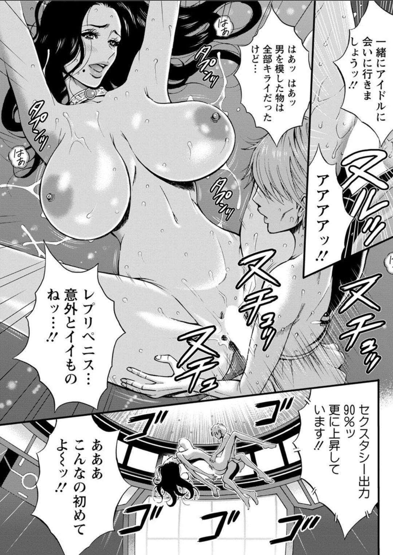 Seireki 2200 Nen no Ota Ch. 1-18 258