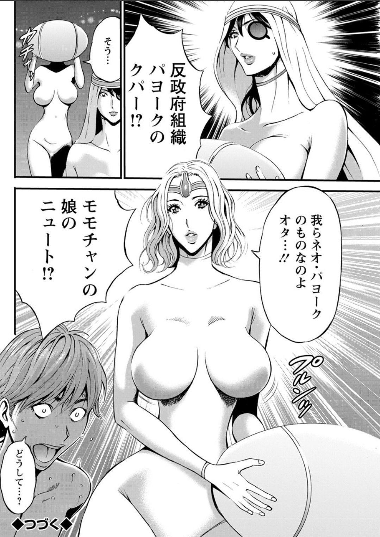 Seireki 2200 Nen no Ota Ch. 1-18 265