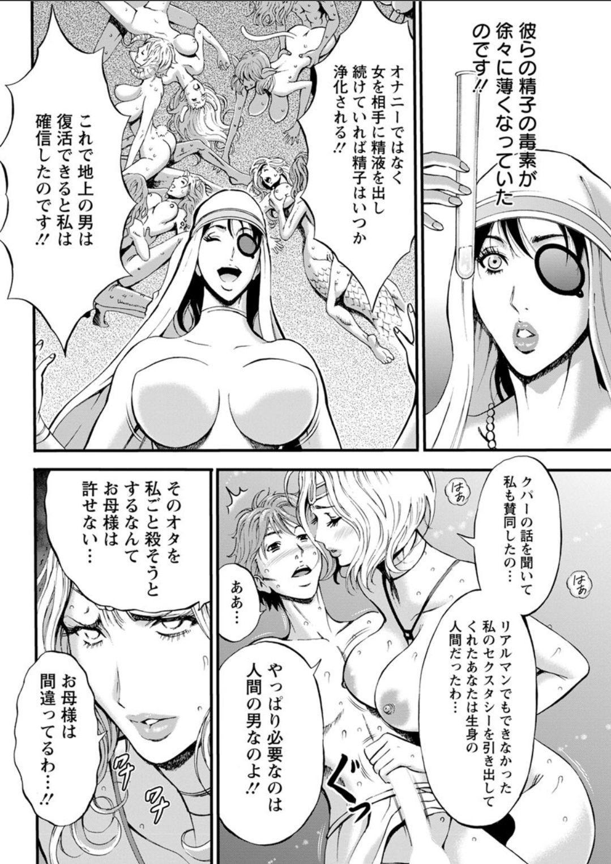 Seireki 2200 Nen no Ota Ch. 1-18 314