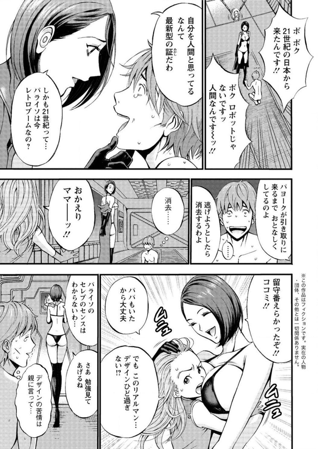Seireki 2200 Nen no Ota Ch. 1-18 32