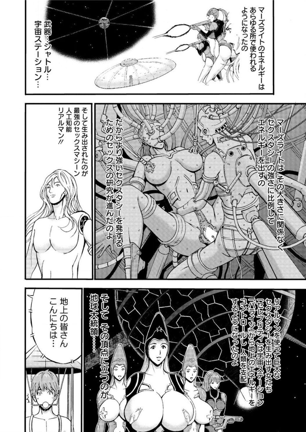 Seireki 2200 Nen no Ota Ch. 1-18 35
